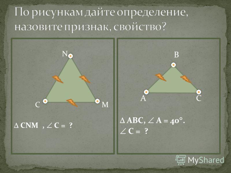 N С M СNM, С = ? В А С АВС, А = 40. С = ?