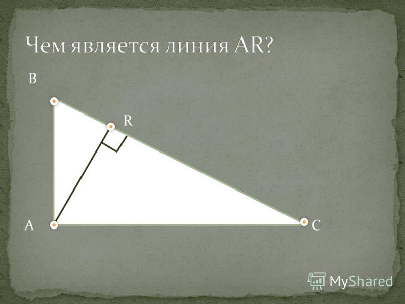 B R A С