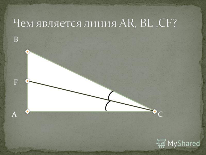 B F A С