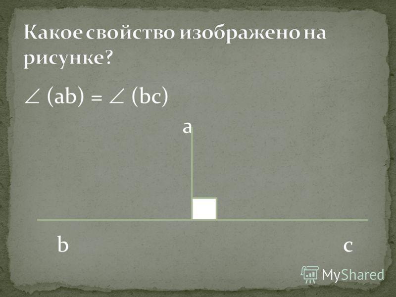 (ab) = (bc) a b c