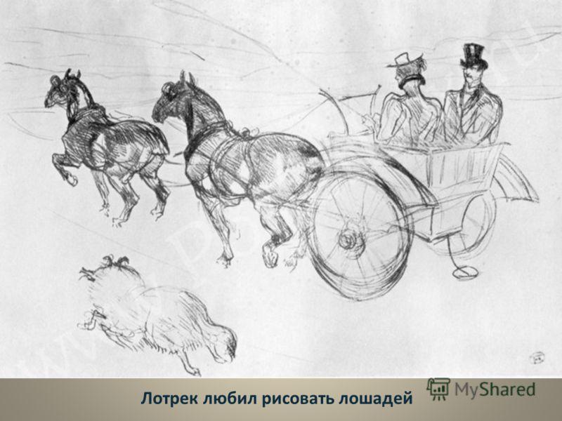 Лотрек любил рисовать лошадей