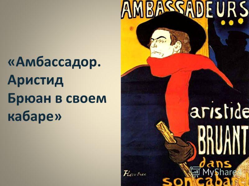 «Амбассадор. Аристид Брюан в своем кабаре»