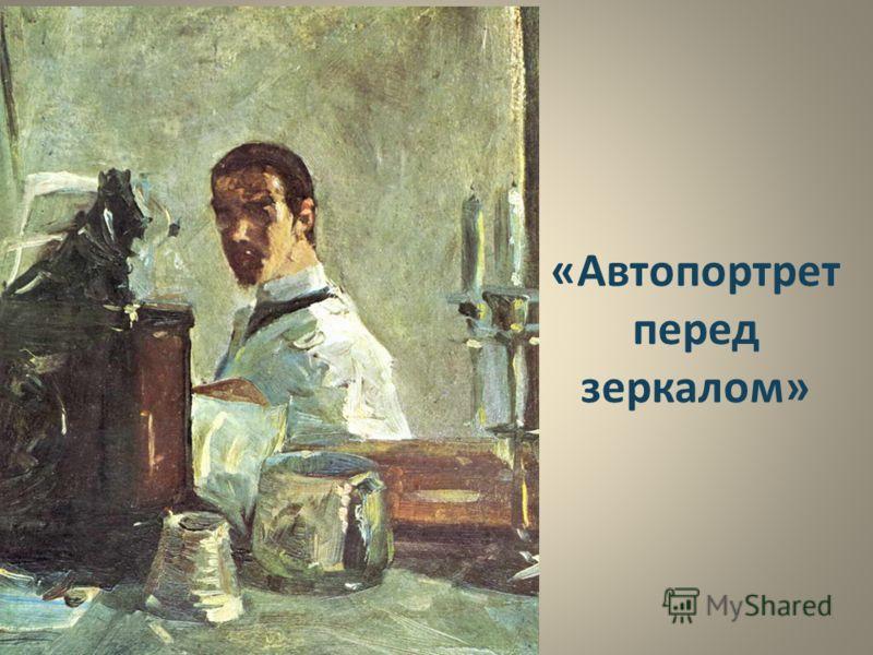 «Автопортрет перед зеркалом»
