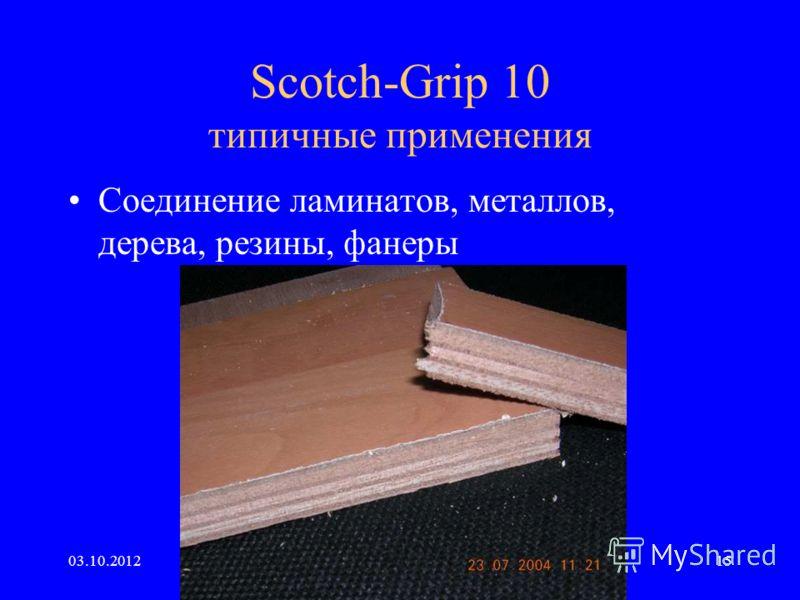 29.07.201215 Scotch-Grip 10 типичные применения Соединение ламинатов, металлов, дерева, резины, фанеры