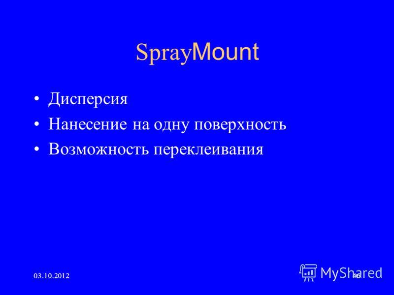 29.07.201246 Spray Mount Дисперсия Нанесение на одну поверхность Возможность переклеивания
