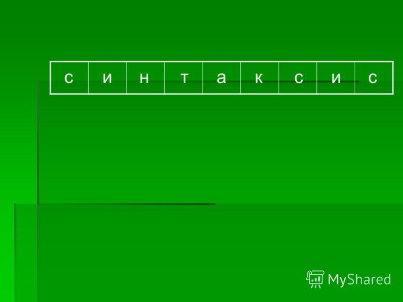 синтаксис