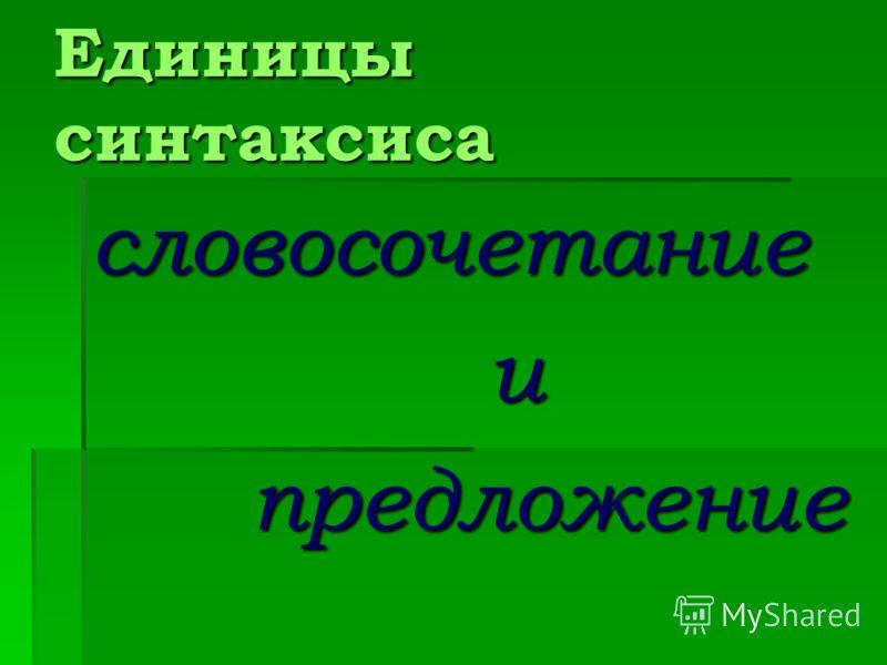 Единицы синтаксиса словосочетание и предложение предложение