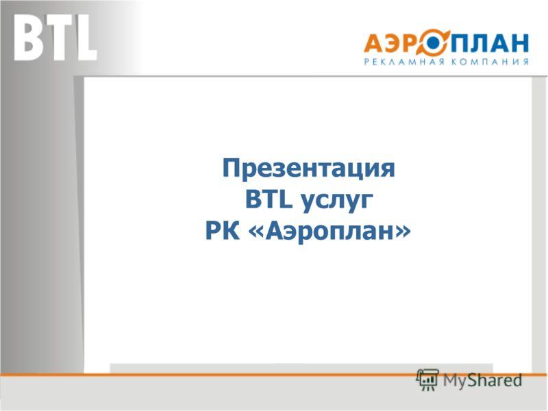 Презентация BTL услуг РК «Аэроплан»