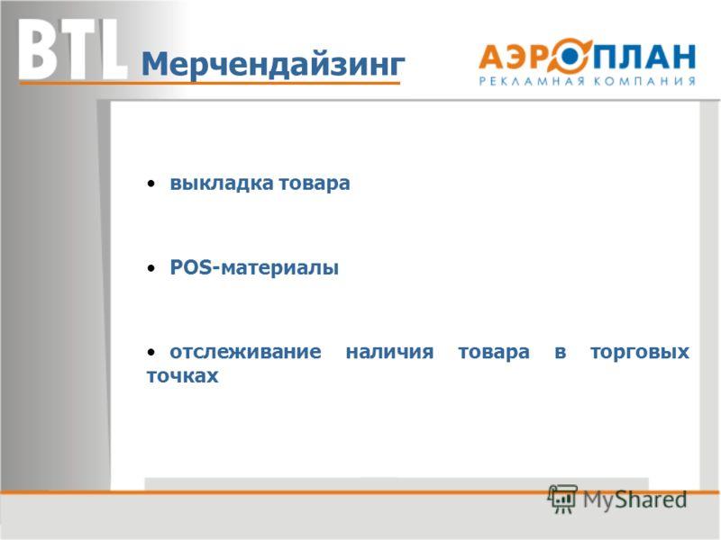 выкладка товара POS-материалы отслеживание наличия товара в торговых точках Мерчендайзинг
