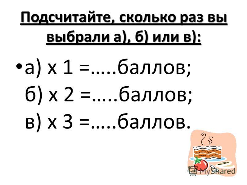 Подсчитайте, сколько раз вы выбрали а), б) или в): а) х 1 =…..баллов; б) х 2 =…..баллов; в) х 3 =…..баллов.
