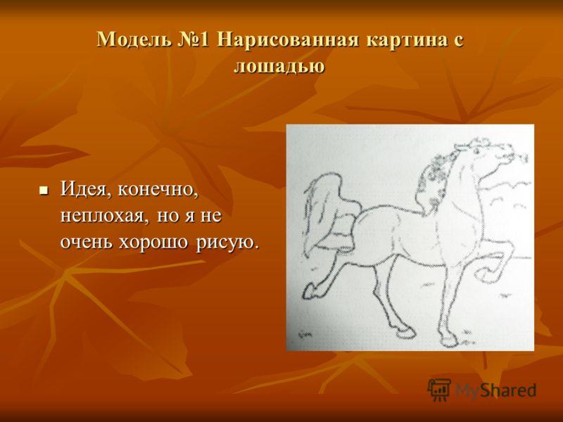 Модель 1 Нарисованная картина с лошадью Идея, конечно, неплохая, но я не очень хорошо рисую.
