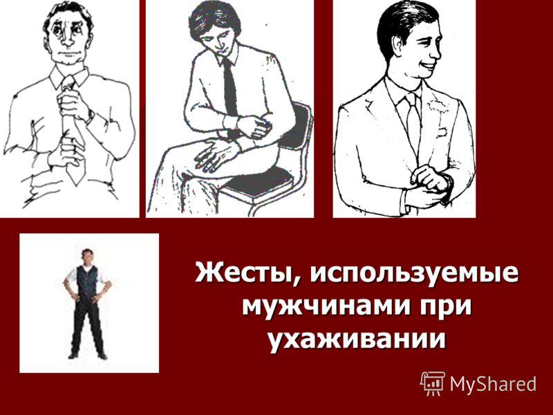 Жесты, используемые мужчинами при ухаживании