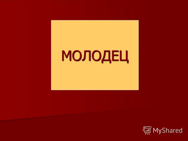 МОЛОДЕЦ