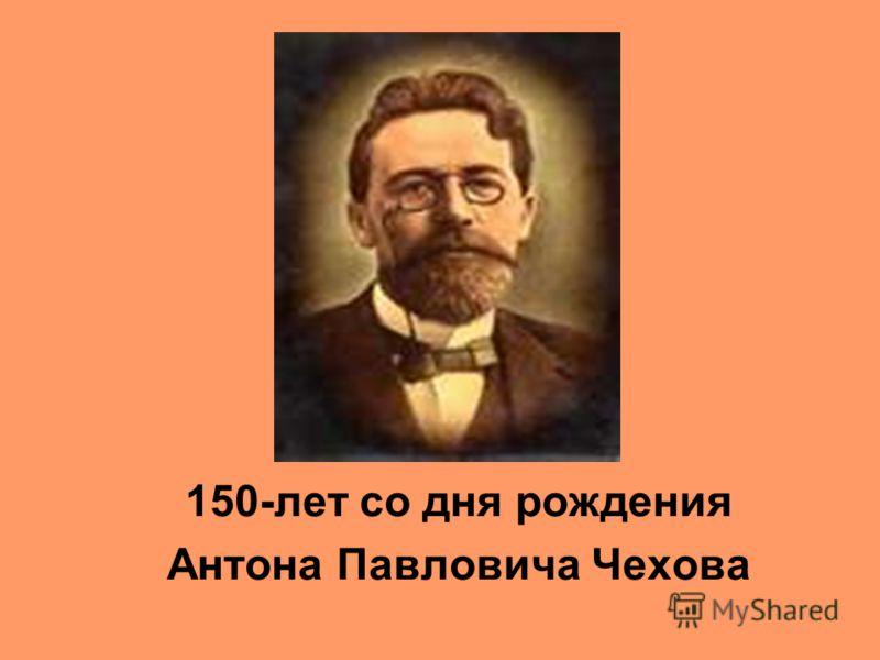 150-лет со дня рождения Антона Павловича Чехова