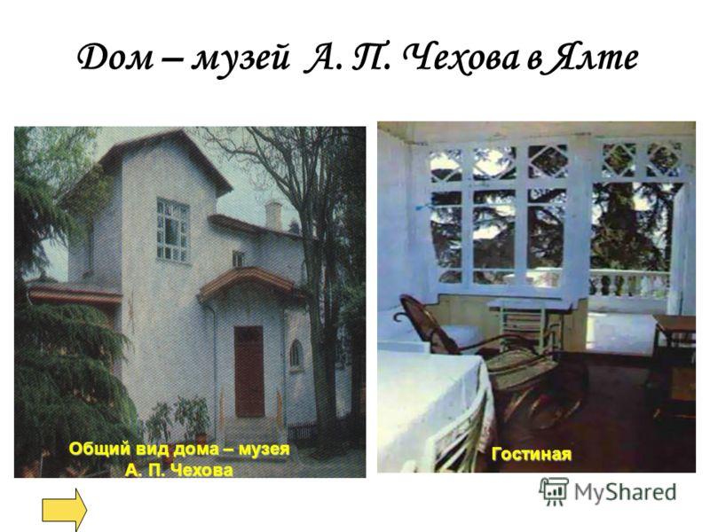 Дом – музей А. П. Чехова в Ялте Общий вид дома – музея А. П. Чехова Гостиная