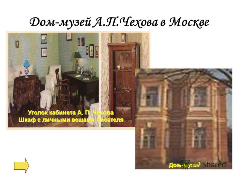 Дом-музей А.П.Чехова в Москве Уголок кабинета А. П. Чехова Шкаф с личными вещами писателя Дом-музей