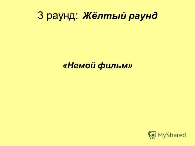 3 раунд: Жёлтый раунд «Немой фильм»