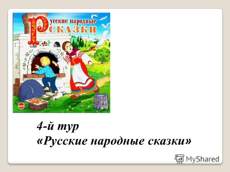 4-й тур « Русские народные сказки »