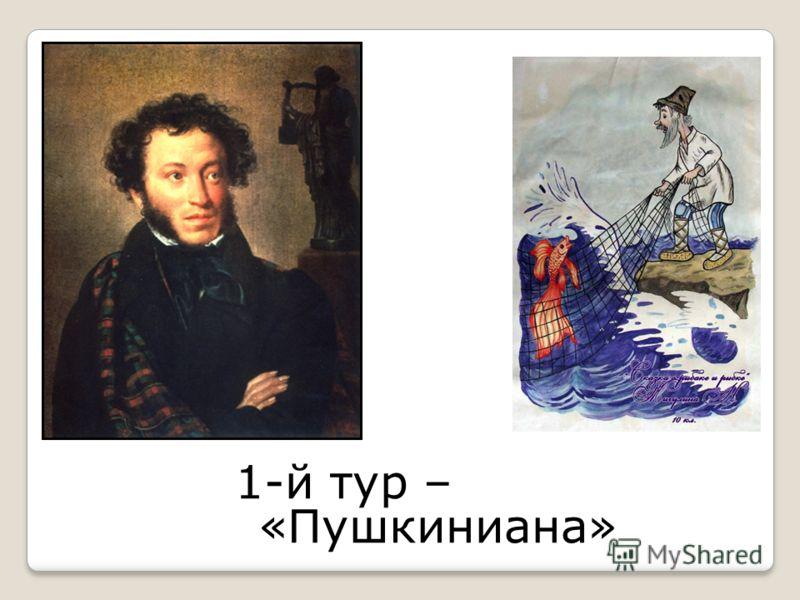 1-й тур – «Пушкиниана»