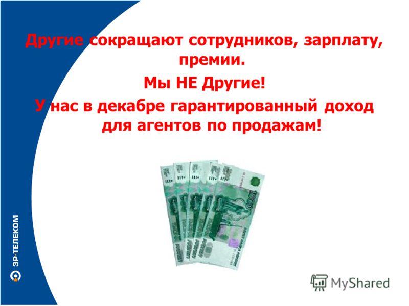 Другие сокращают сотрудников, зарплату, премии. Мы НЕ Другие! У нас в декабре гарантированный доход для агентов по продажам!