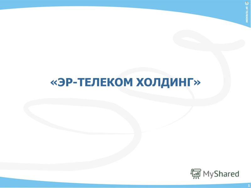 1 «ЭР-ТЕЛЕКОМ ХОЛДИНГ»