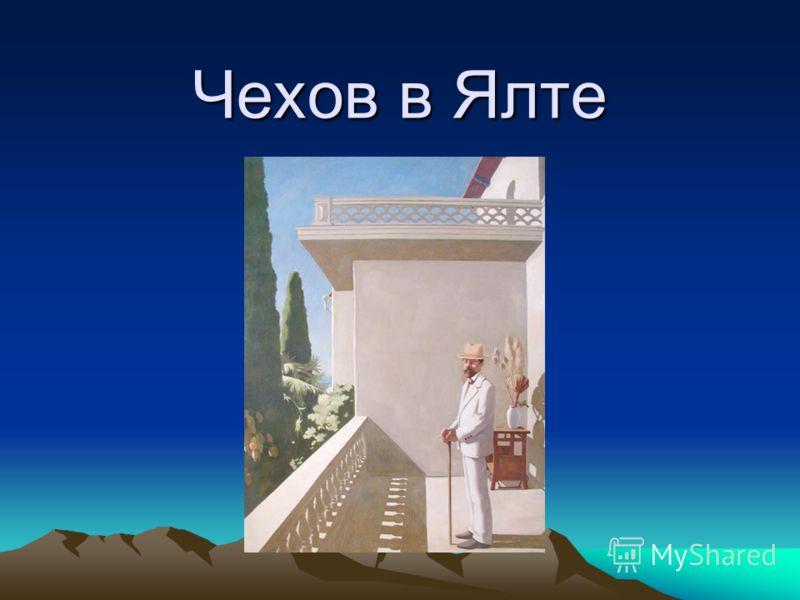 Чехов в Ялте