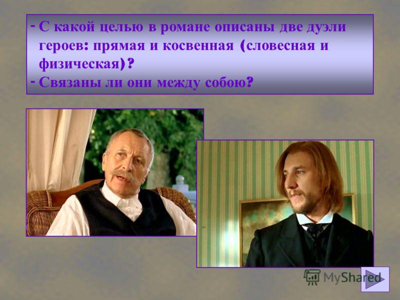 - С какой целью в романе описаны две дуэли героев : прямая и косвенная ( словесная и физическая )? - Связаны ли они между собою ?