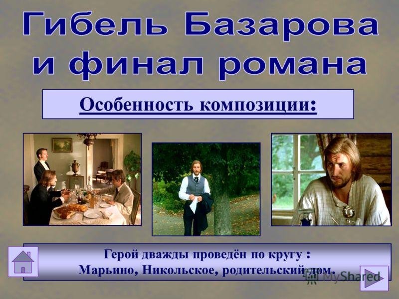 Особенность композиции : Герой дважды проведён по кругу : Марьино, Никольское, родительский дом.