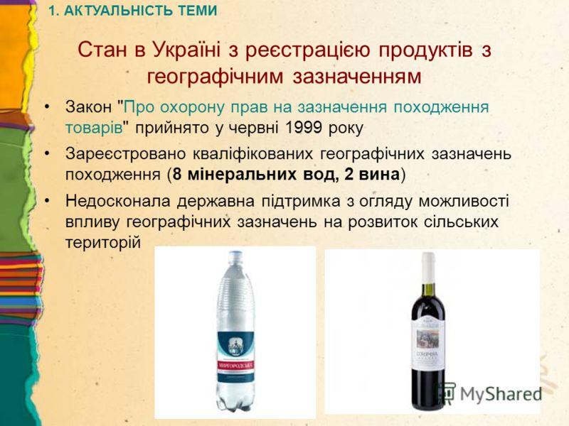 1. АКТУАЛЬНІСТЬ ТЕМИ Стан в Україні з реєстрацією продуктів з географічним зазначенням Закон