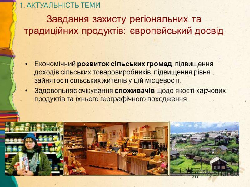 1. АКТУАЛЬНІСТЬ ТЕМИ Завдання захисту регіональних та традиційних продуктів: європейський досвід Економічний розвиток сільських громад, підвищення доходів сільських товаровиробників, підвищення рівня зайнятості сільських жителів у цій місцевості. Зад