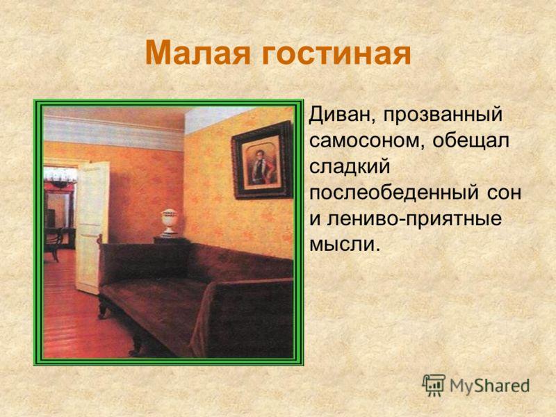 Малая гостиная Диван, прозванный самосоном, обещал сладкий послеобеденный сон и лениво-приятные мысли.