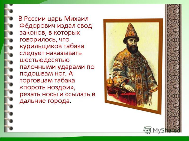 В Европу табак в качестве декоративного растения завез в 1496 году испанский монах Роман Пано. В 1559 году Жан Нико подарил Екатерине Медичи нюхательный табак для лечения головных болей. Появилась мода нюхать табак, причем ему приписывались целительн