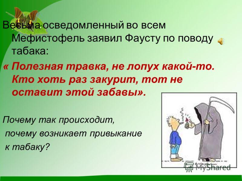 В Россию табак попал в начале 17 века, но курение табака и его нюхание жестоко преследовалось и наказывалось. В 1698 году Петр 1 снял запрет на курение. С тех пор курение стало широко распространяться среди широких слоев населения.