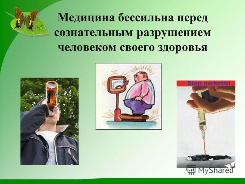 Факторы, угрожающие жизни и здоровью в России: 1. Употребление алкоголя, 18,5 л на человека в год 2. Курение. Курят - 60% мужчин - 20% женщин