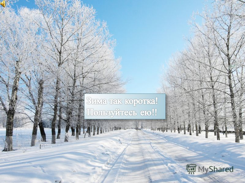 А сколько различных примет существует, связаных с зимой! Быстрая оттепель долгий мороз (холод). Зимой сухо и холодно (температура) летом сухо и жарко. Если зимой вьюги летом ненастье. Большой иней во всю зиму лето тяжёлое для здоровья. Снежная зима п