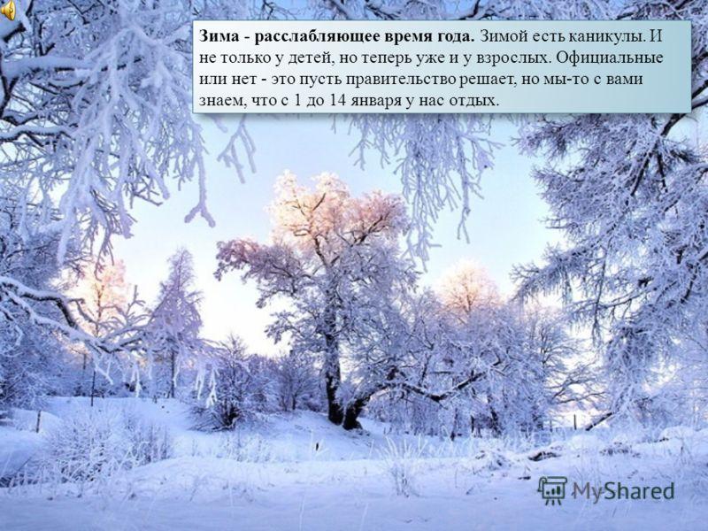 Зима - веселое время года. Когда еще можно так отчетливо вспомнить детство? Поиграть в снежки, слепить снежную бабу, покататься на коньках, на лыжах и на санках. Почему-то именно зимой мы позволяем себе детские игры в полной мере.