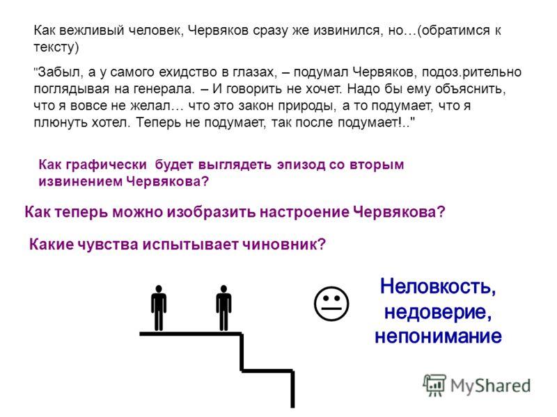 Как вежливый человек, Червяков сразу же извинился, но…(обратимся к тексту)