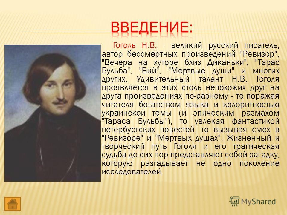 Введение Биография Произведения Дополнительно «Рукописи не горят»