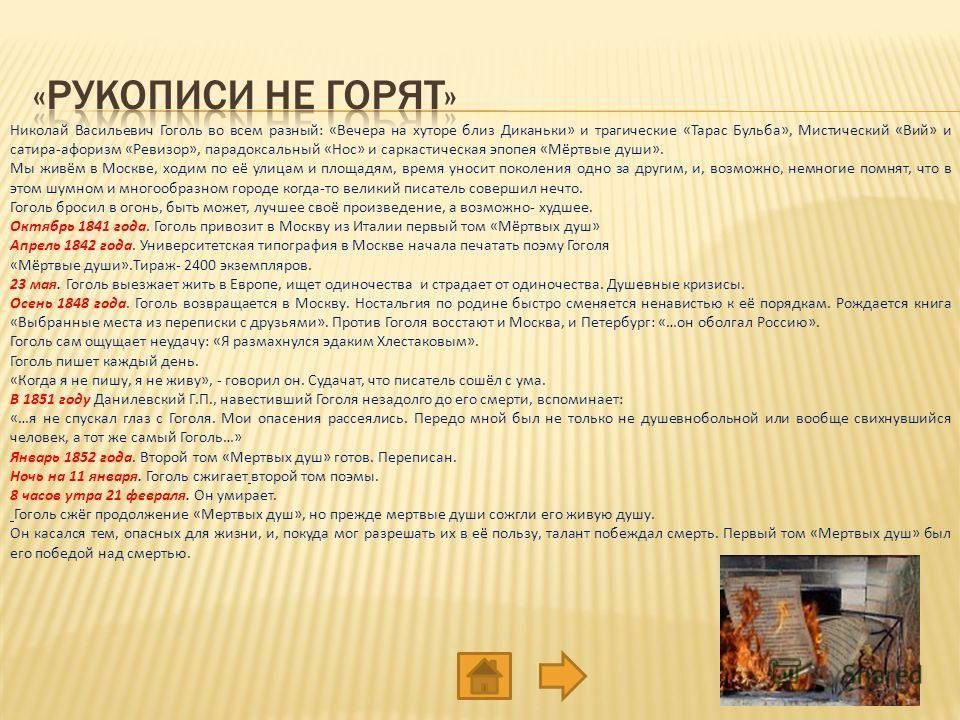 Гоголь Н.В. - великий русский писатель, автор бессмертных произведений