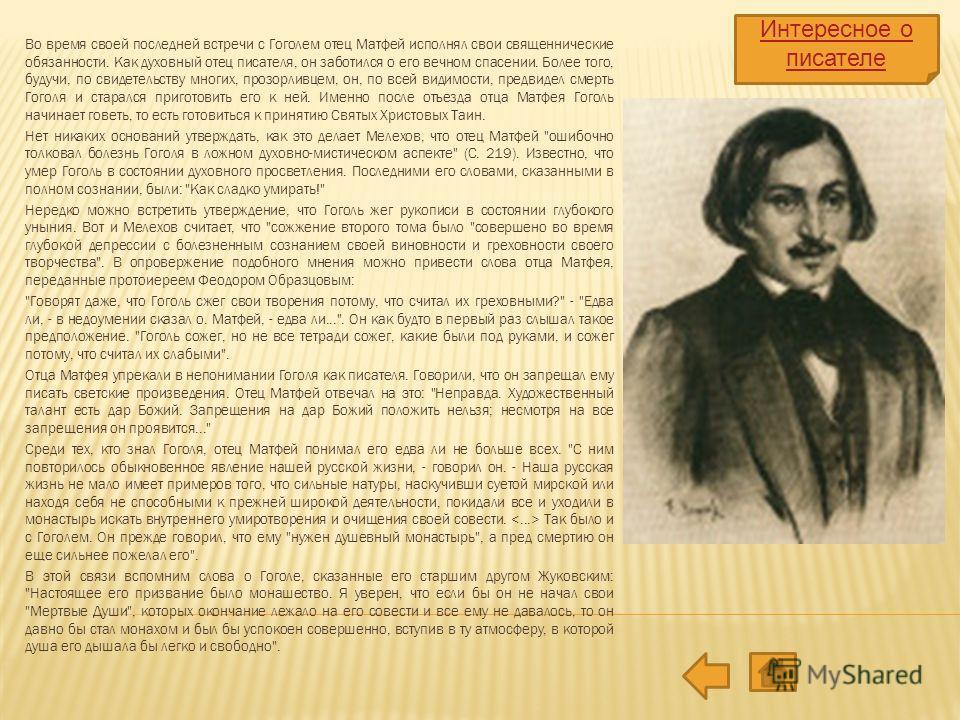 В духе расхожих представлений судит Мелехов и о взаимоотношениях Гоголя с ржевским протоиереем Матфеем Константиновским.