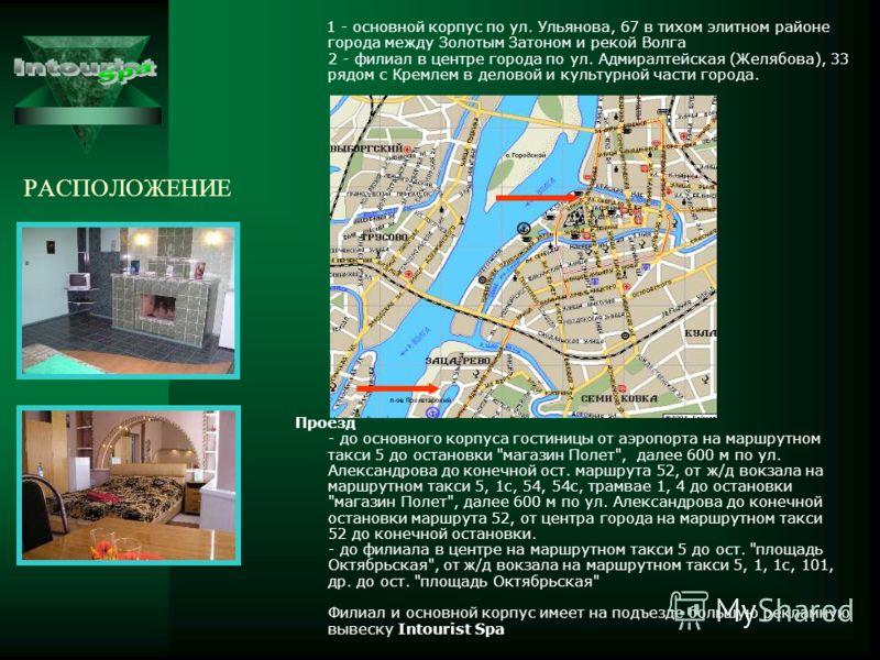 РАСПОЛОЖЕНИЕ 1 - основной корпус по ул. Ульянова, 67 в тихом элитном районе города между Золотым Затоном и рекой Волга 2 - филиал в центре города по ул. Адмиралтейская (Желябова), 33 рядом с Кремлем в деловой и культурной части города. Проезд - до ос