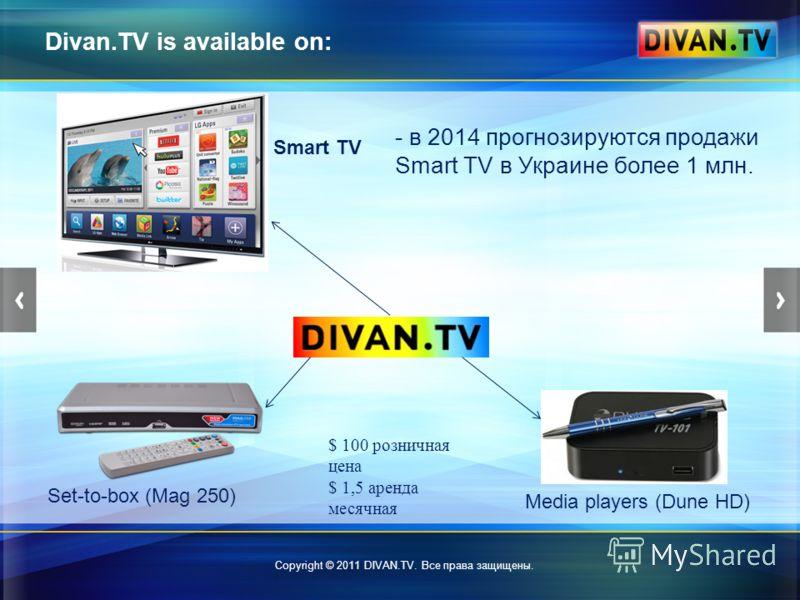 Divan.TV is available on: Copyright © 2011 DIVAN.TV. Все права защищены. Smart TV - в 2014 прогнозируются продажи Smart TV в Украине более 1 млн. Set-to-box (Mag 250) Media players (Dune HD) $ 100 розничная цена $ 1,5 аренда месячная