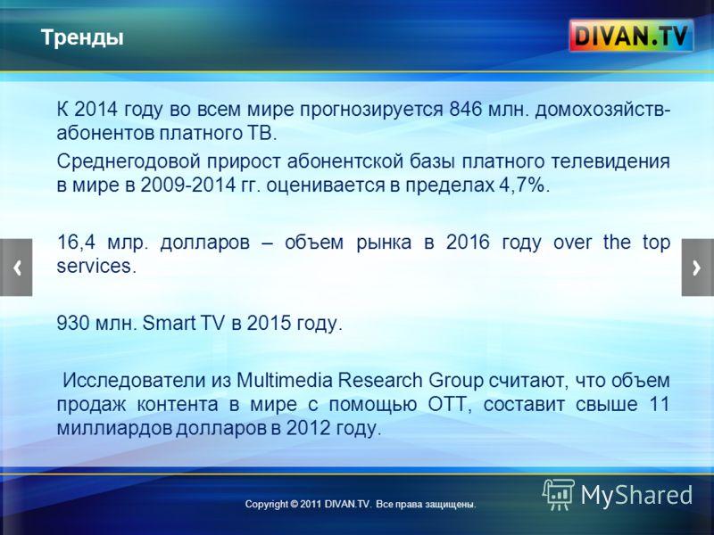 Тренды К 2014 году во всем мире прогнозируется 846 млн. домохозяйств- абонентов платного ТВ. Среднегодовой прирост абонентской базы платного телевидения в мире в 2009-2014 гг. оценивается в пределах 4,7%. 16,4 млр. долларов – объем рынка в 2016 году