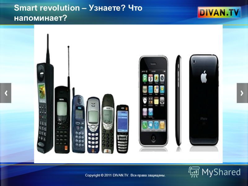Smart revolution – Узнаете? Что напоминает? Copyright © 2011 DIVAN.TV. Все права защищены.