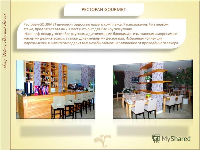 РЕСТОРАН GOURMET Ресторан GOURMET является гордостью нашего комплекса. Расположенный на первом этаже, предлагает зал на 70 мест и открыт для Вас круглосуточно. Наш шеф-повар угостит Вас вкусными диетическими блюдами и изысканными морскими и мясными д