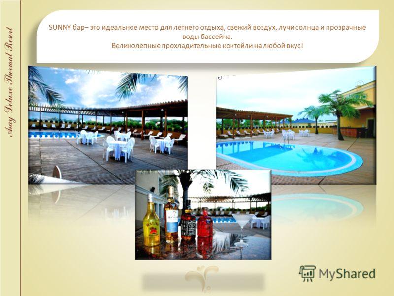 SUNNY бар– это идеальное место для летнего отдыха, свежий воздух, лучи солнца и прозрачные воды бассейна. Великолепные прохладительные коктейли на любой вкус! SUNNY бар– это идеальное место для летнего отдыха, свежий воздух, лучи солнца и прозрачные