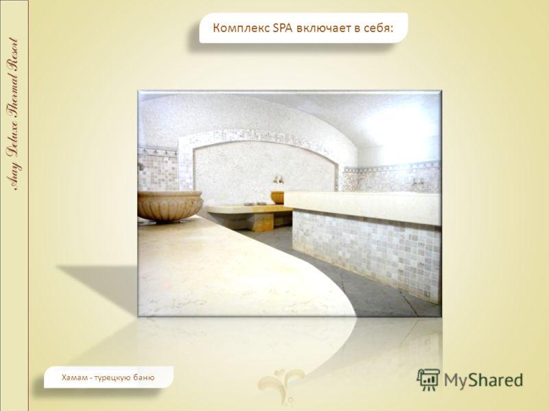 Комплекс SPA включает в себя: Хамам - турецкую баню