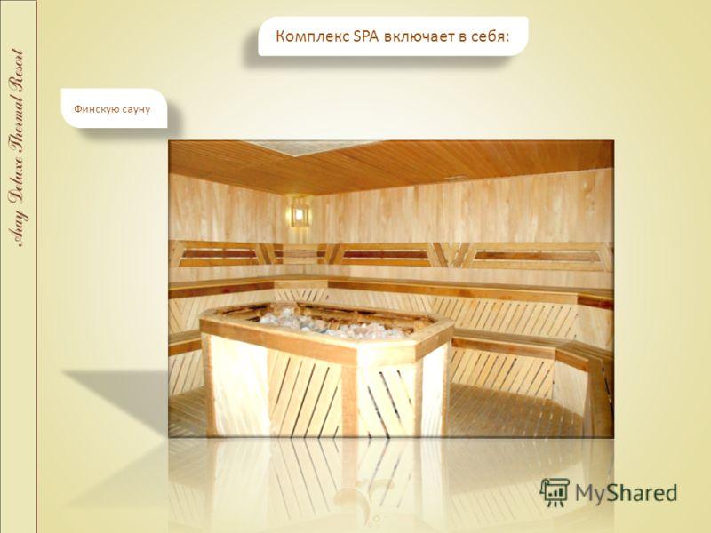 Комплекс SPA включает в себя: Финскую сауну