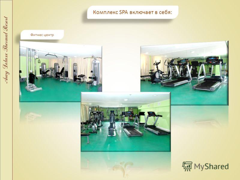 Комплекс SPA включает в себя: Фитнес центр