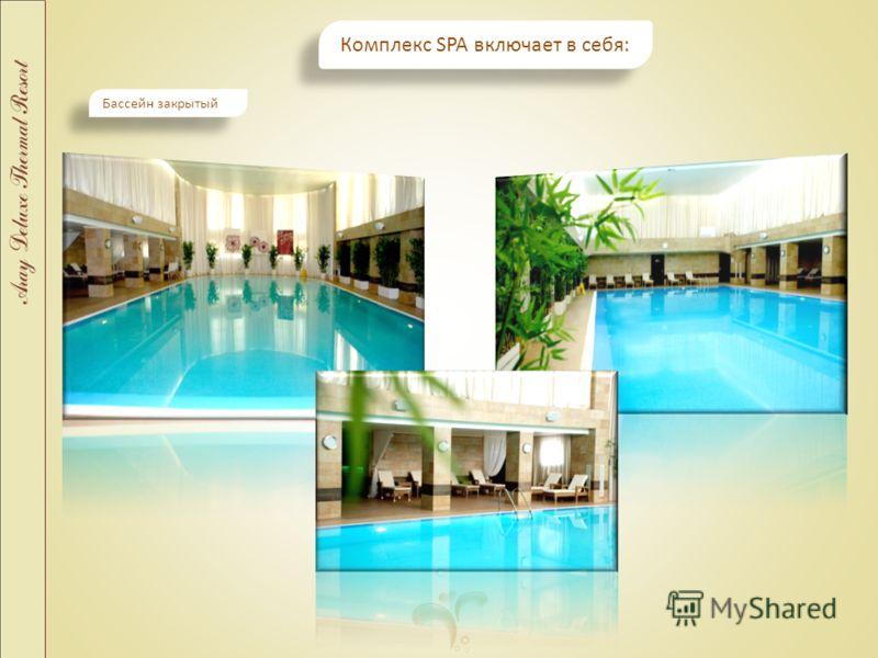 Комплекс SPA включает в себя: Бассейн закрытый